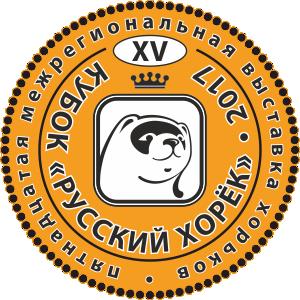 Семнадцатая ежегодная выставка хорьков 2019.