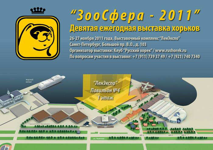 Зоосфера 2011